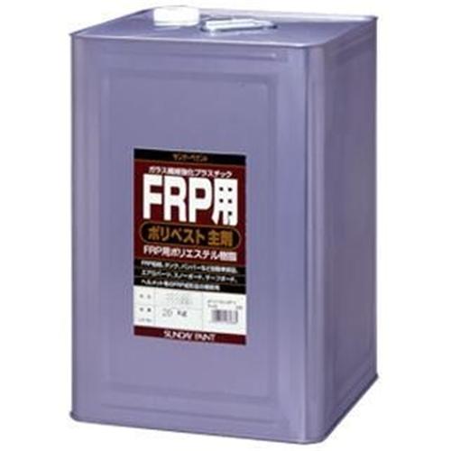 サンデーペイント サンデーペイント FRP用ポリベスト主剤 〈FRP用ポリエステル樹脂〉 クリヤー 20kg 20kg