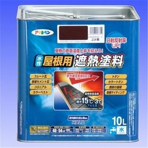 アサヒペン 水性屋根用遮熱塗料(銀黒) 【10L(10000ml)】