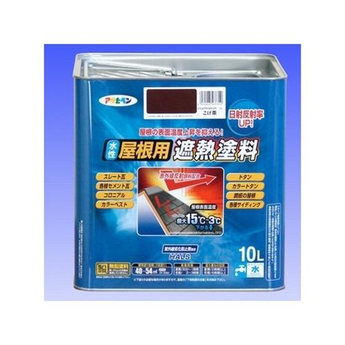 アサヒペン 水性屋根用遮熱塗料(こげ茶) 【10L(10000ml)】