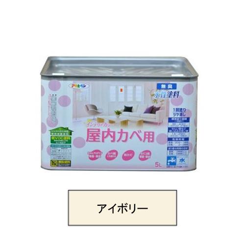 アサヒペン 水性塗料・NEW水性インテリアカラー屋内カベ用(アイボリー) 【5L】