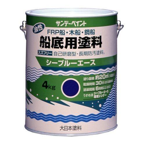 サンデーペイント シーブルーエース油性船底塗料(ブルー) 【4kg】