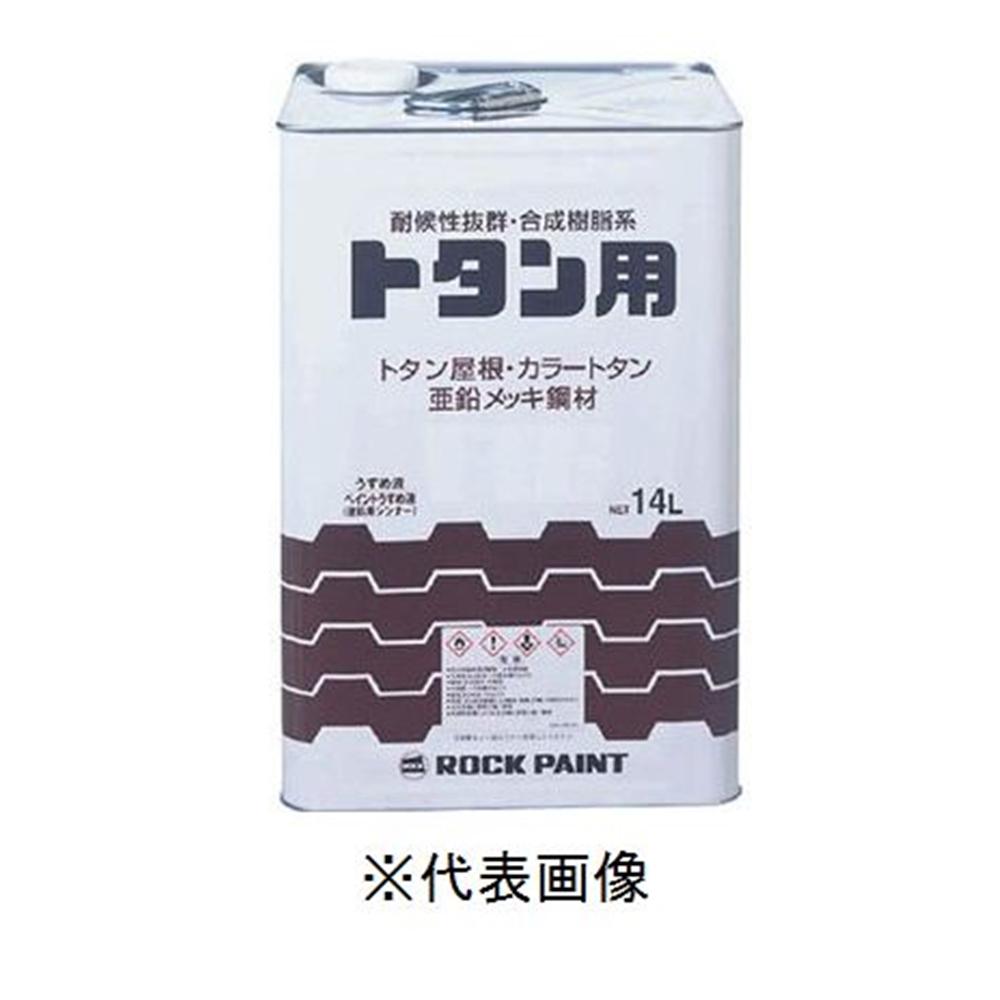 ロックペイント 人気上昇中 トタンペイント 爆買いセール 14L チョコレート