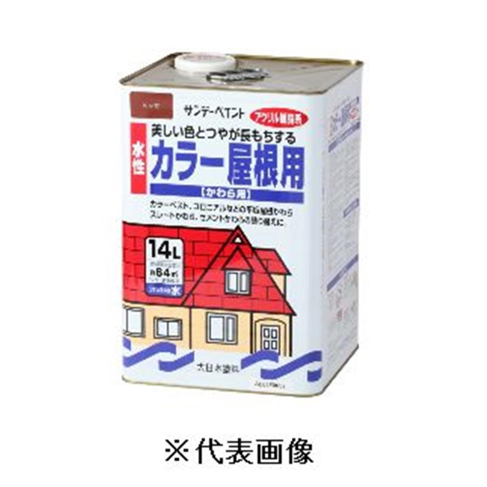 サンデーペイント 水性カラー屋根用・アクリル樹脂系かわら用塗料(ブルー) 【14L】