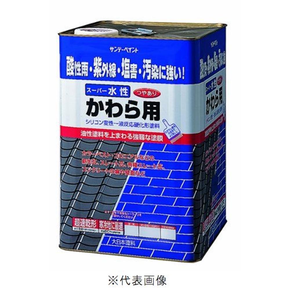 サンデーペイント スーパー水性 かわら用 14L 黒