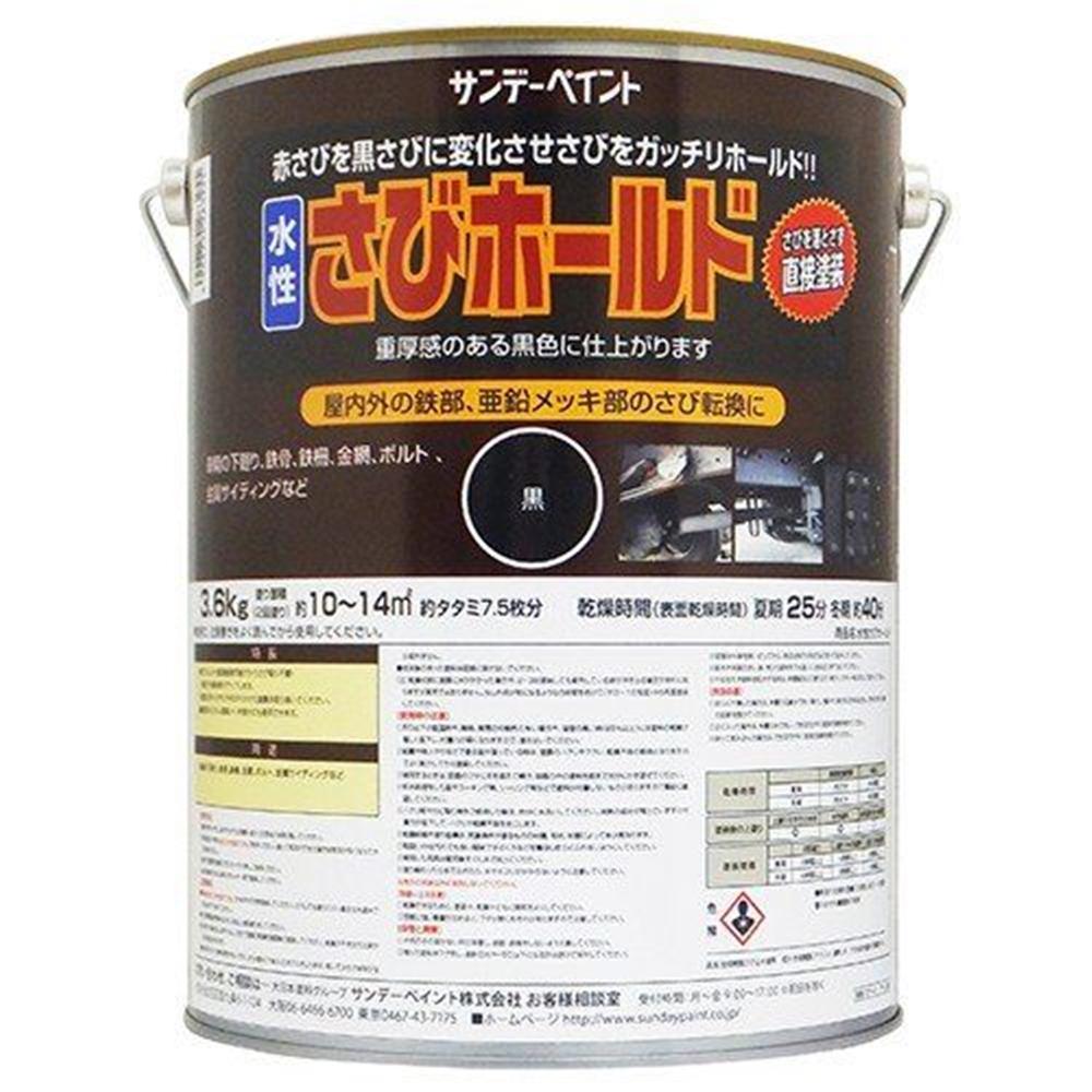 サンデーペイント 水性さびホールド さび止め さび転換剤 3.6Kg 黒
