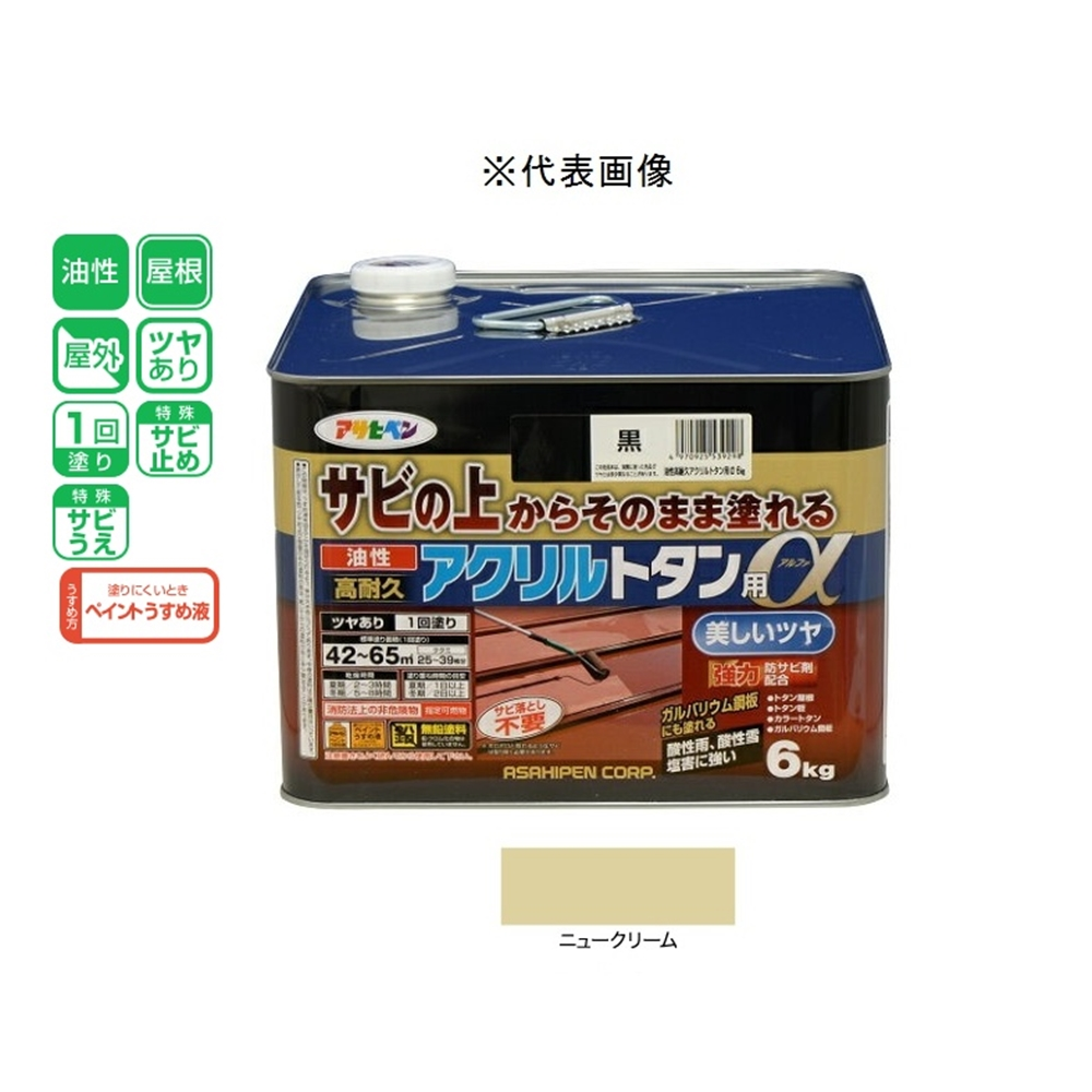 アサヒペン 油性高耐久アクリルトタン用α ニュークリーム 6kg