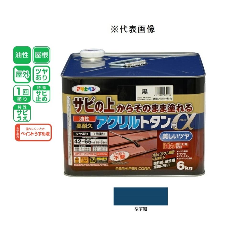 アサヒペン 油性高耐久アクリルトタン用α なす紺 6kg