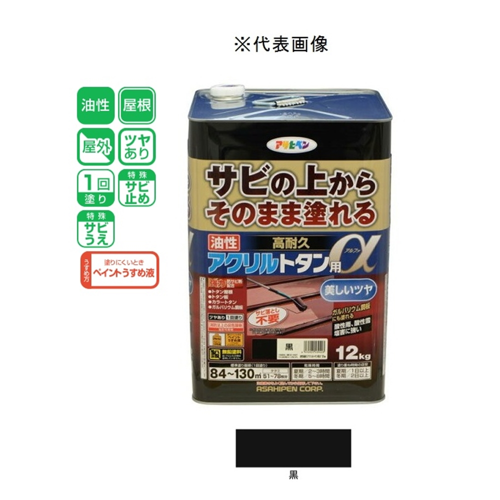 アサヒペン 油性高耐久アクリルトタン用α 黒 12kg