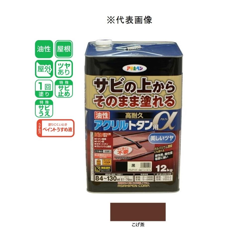 アサヒペン 油性高耐久アクリルトタン用α こげ茶 12kg