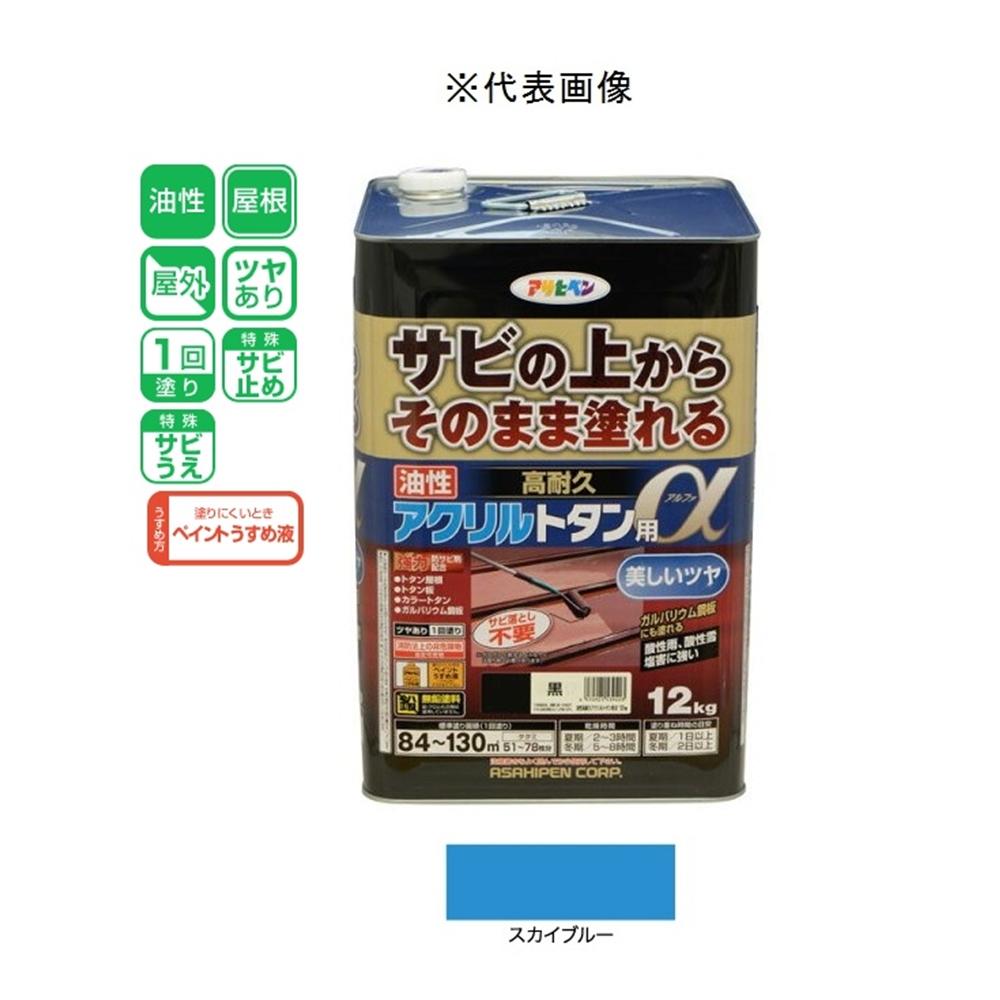 アサヒペン 油性高耐久アクリルトタン用α スカイブルー 12kg