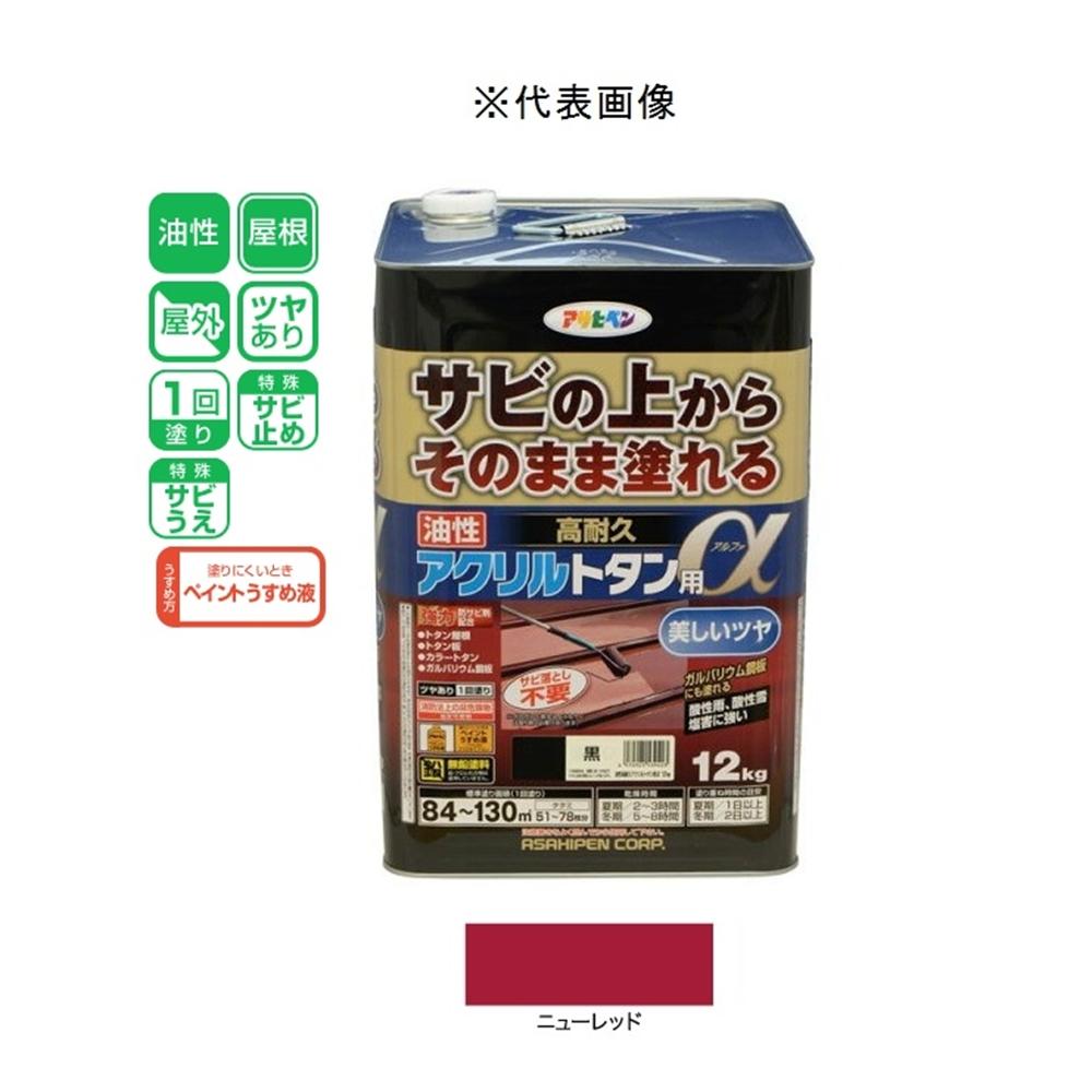 アサヒペン 油性高耐久アクリルトタン用α ニューレッド 12kg