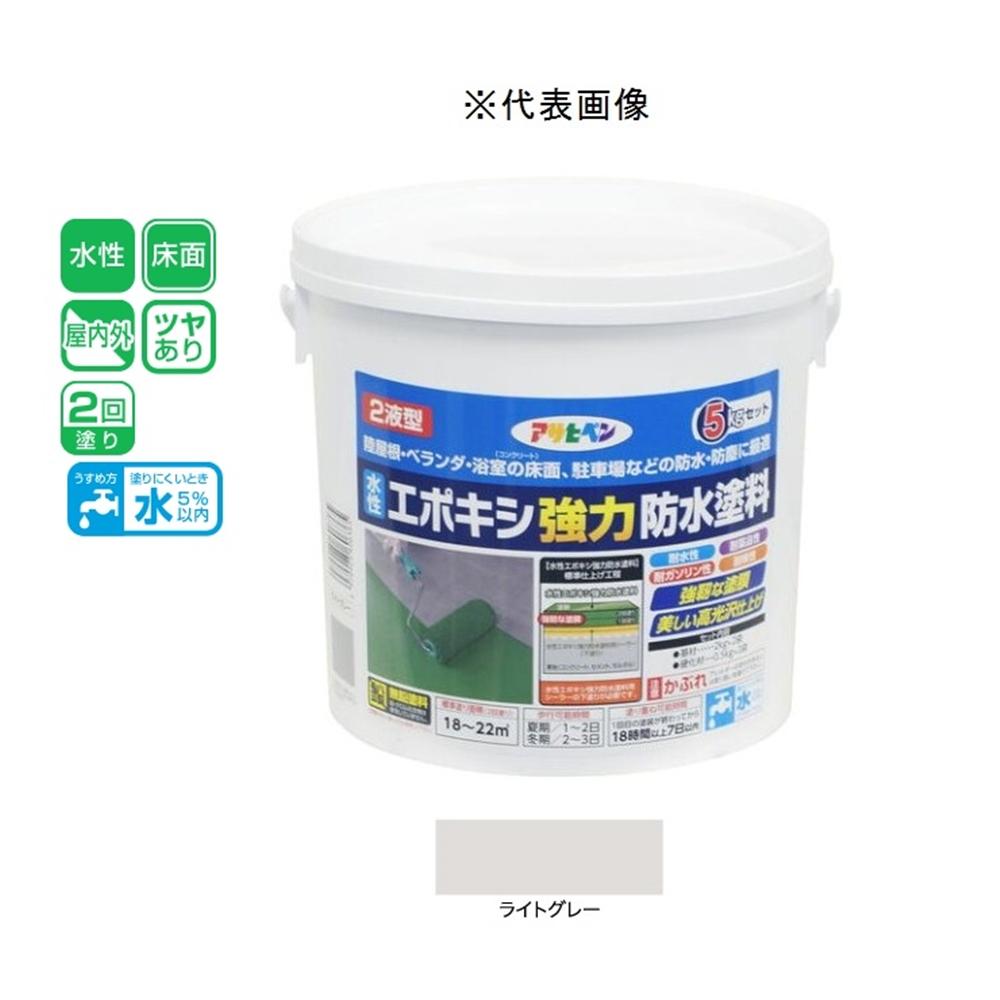 アサヒペン 水性2液型エポキシ強力防水塗料 ライトグレー 5kg