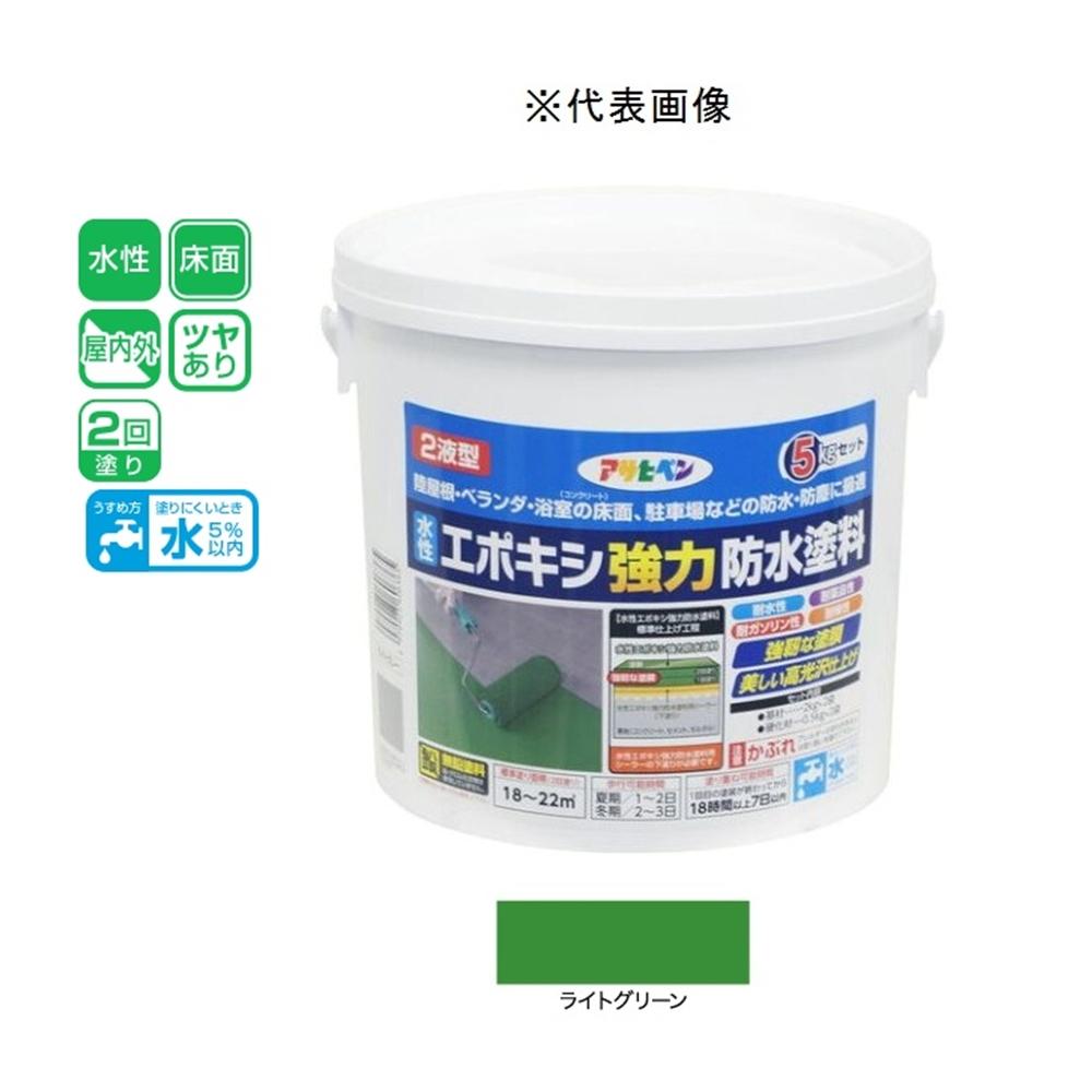 アサヒペン 水性2液型エポキシ強力防水塗料 ライトグリーン 5kg