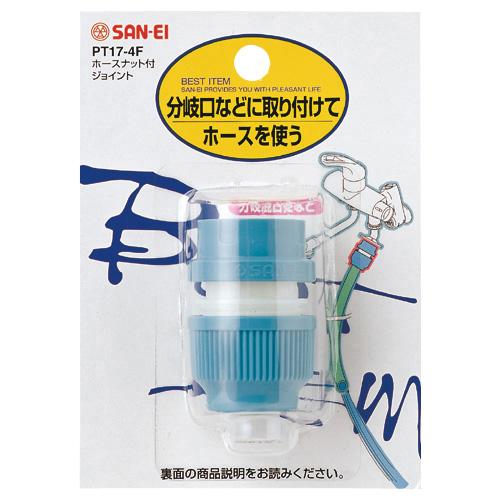三栄水栓 SANEI ホースナット付ジョイント《配管用品/ホースニップル・ジョイント》 [PT17-4F]
