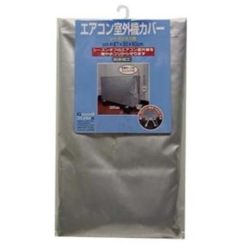 ご注文で当日配送 ◇限定Special Price ワイズ エアコン室外機カバー SC-079