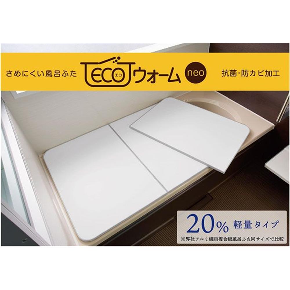 東プレ 冷めにくい風呂ふた ECOウォームneo 【75×120cm用】 L12 エッジカラー:グレー