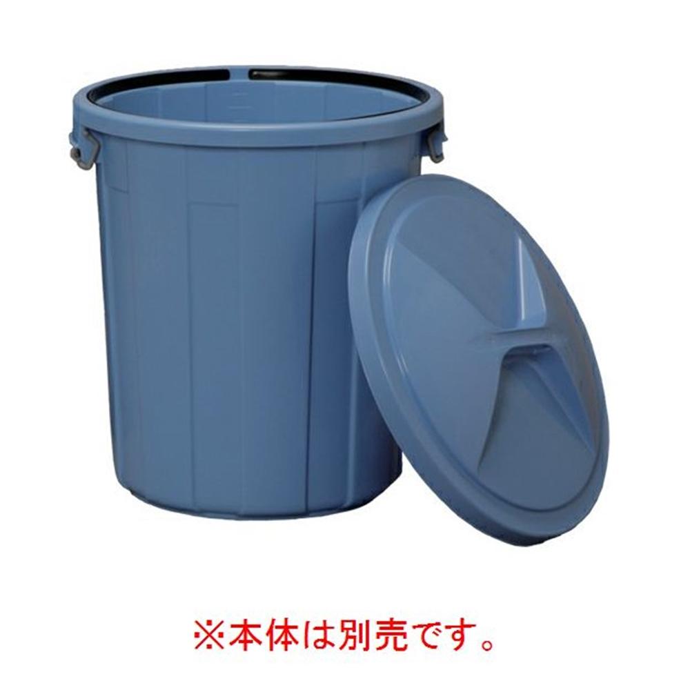 アイリスオーヤマ 新着 丸型ペールフタ 買物 フタのみ 120L用 PMC-120 ブルー