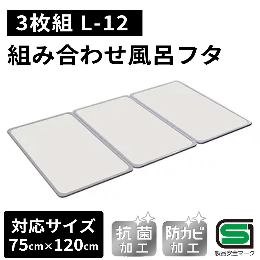 オーエ 豊富な品 組合せ風呂ふた 73×118cm 3枚組 新着セール L-12
