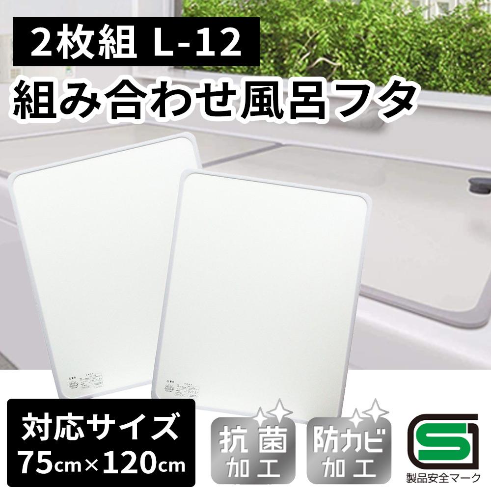 オーエ 組合せ風呂ふた 税込 ギフト 2枚組 L-12 幅73×長さ118cm