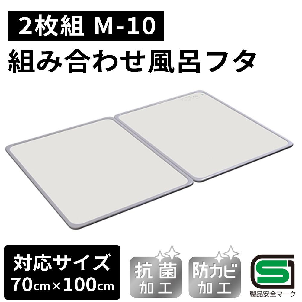 オーエ 組合せ風呂ふた 68×98cm M-10 オンラインショップ 2枚組 在庫処分