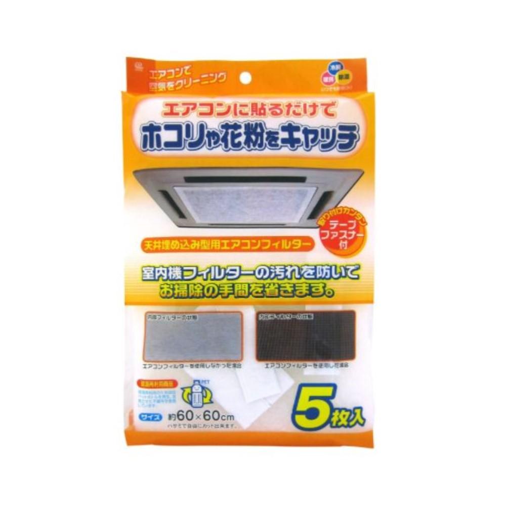 上等 ワイズ 天井埋め込み型用 エアコンフィルター 商品追加値下げ在庫復活 カバー ほこり 5枚入