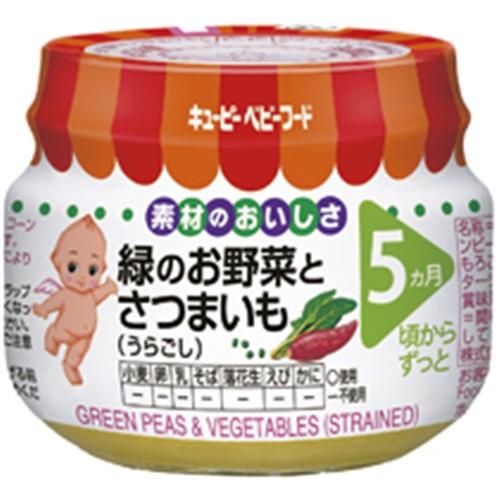 キューピー 緑のお野菜とさつまいも(うらごし) 70g