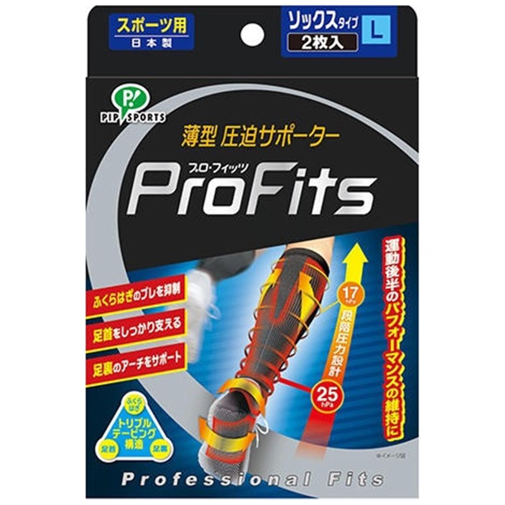 ピップ プロ フィッツ サポーター 高品質 送料無料でお届けします Lサイズ ソックスタイプ