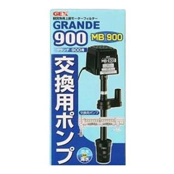 GEX ジェックス グランデ900用 交換ポンプ MB-900