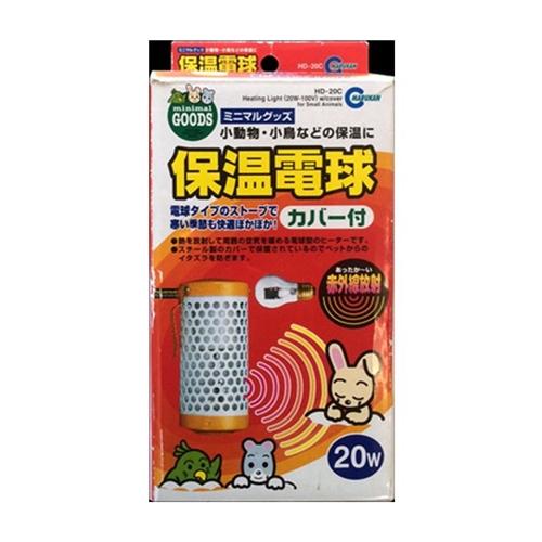 マルカン 保温電球20W カバー付 HD-20C オンラインショップ 保温 ペット 期間限定の激安セール