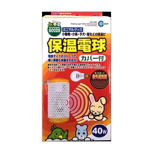 マルカン 保温電球40W 新作入荷 カバー付 ペット 保温 毎週更新 HD-40C