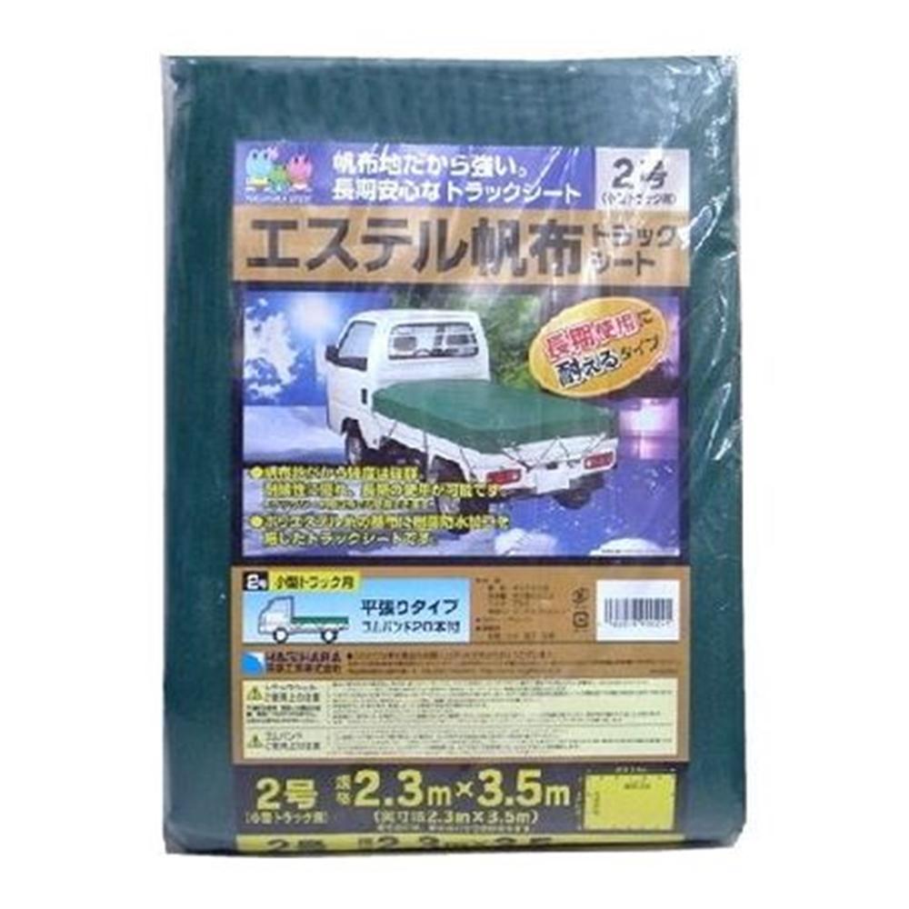 萩原工業 エステル帆布トラックシート 2.3×3.5m