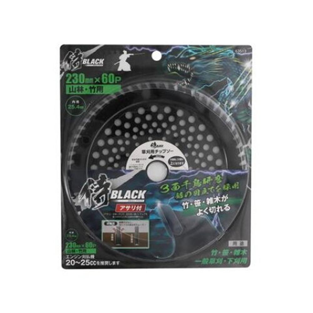 侍BLACK 草刈チップソー 山林・竹用 230mm×60P