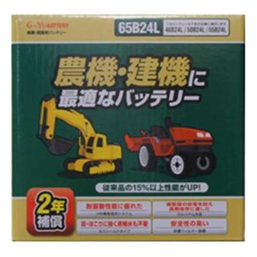 G&YU 農機・建機・除雪用バッテリー 65B24L 【○】