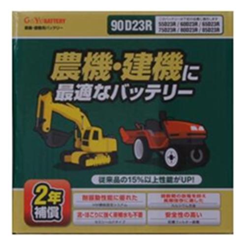 G&YU 農機・建機・除雪用バッテリー 90D23R 【○】