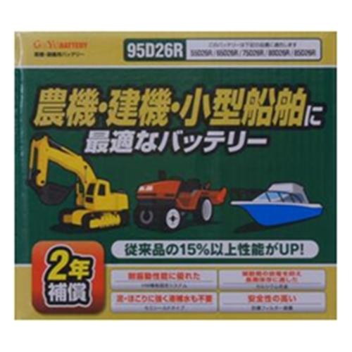 G&YU 農機・建機・除雪用バッテリー 95D26R 【○】