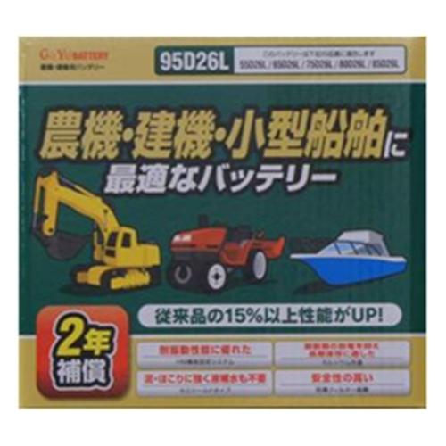 G&YU 農機・建機・除雪用バッテリー 95D26L 【○】