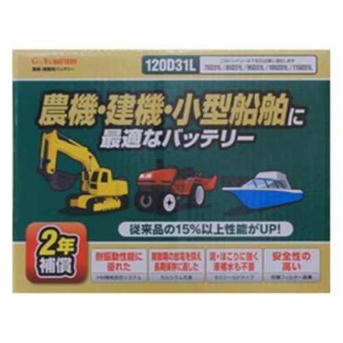 G&YU 農機・建機・除雪用バッテリー 120D31L 【○】