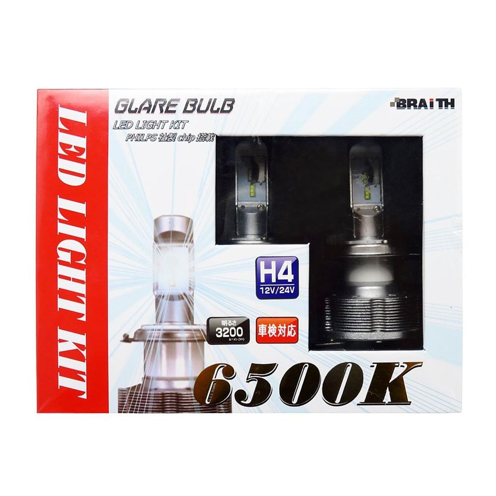 ブレイス LEDライトキット H4 BE-350
