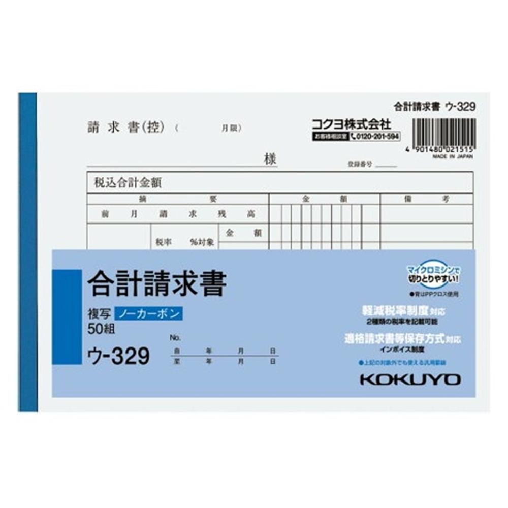 在庫限り コクヨ NC複写簿 スーパーセール期間限定 ノーカーボン ウ-329 合計請求書 定価