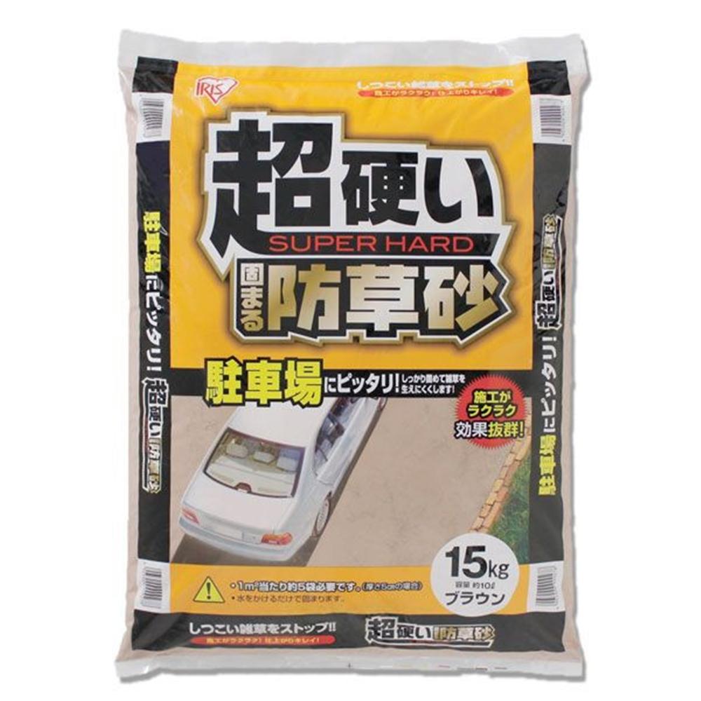 アイリスオーヤマ 超硬い固まる防草砂 15kg お一人様1点限り 安売り 売買