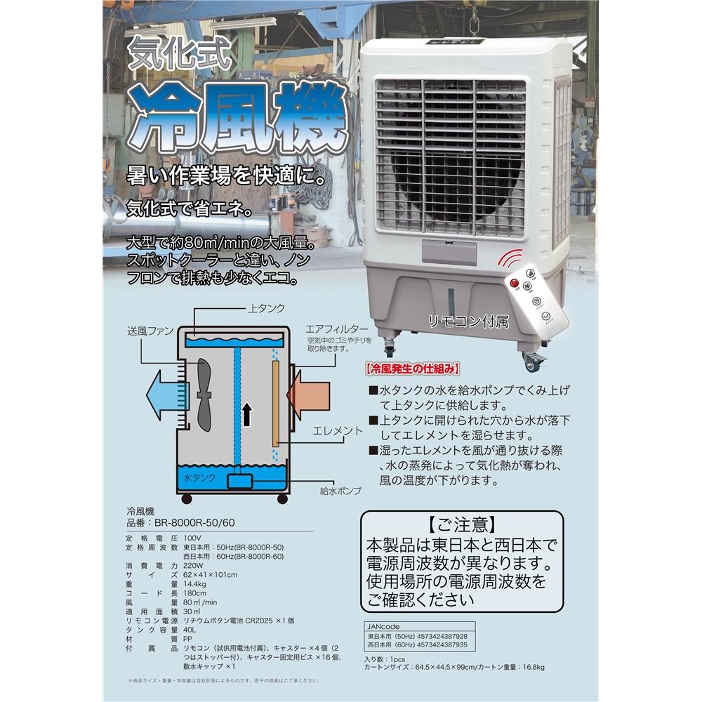 SIS 大型冷風機 東日本専用 50Hz BR-8000R-50 【○】