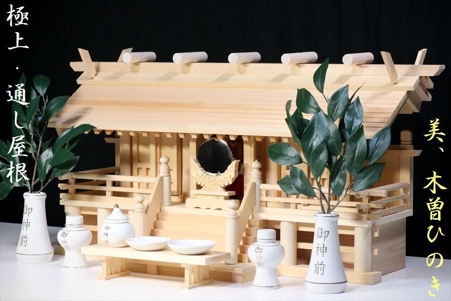 美・木曽ひのき ■ 極上の通し屋根 三社 ■ 高床造 御簾 神棚セット