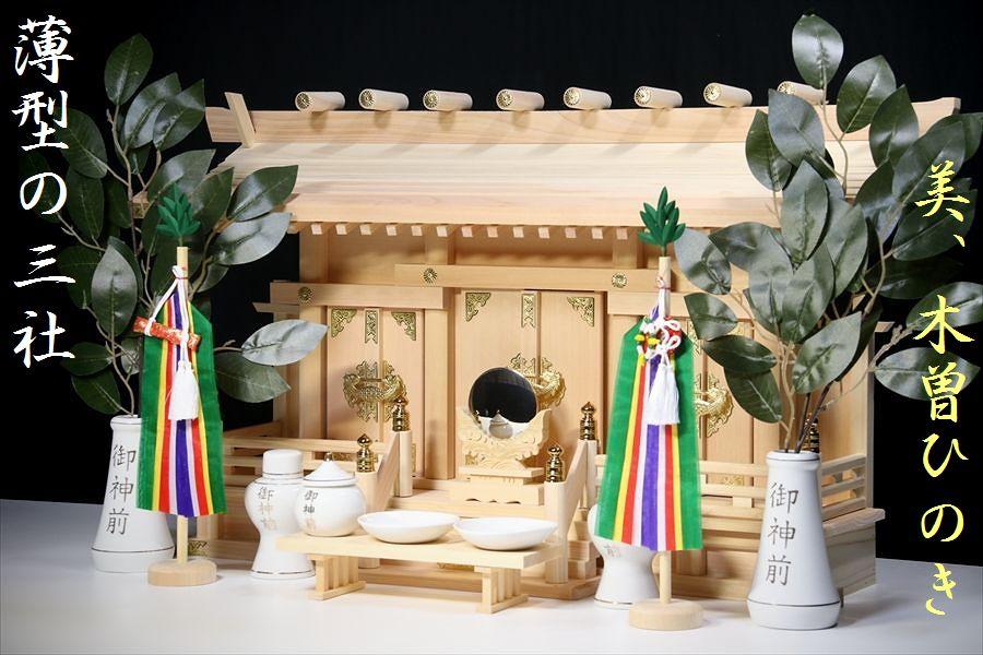 美・木曽ひのき■薄型■通し屋根 三社■真榊神具付き 神棚セット