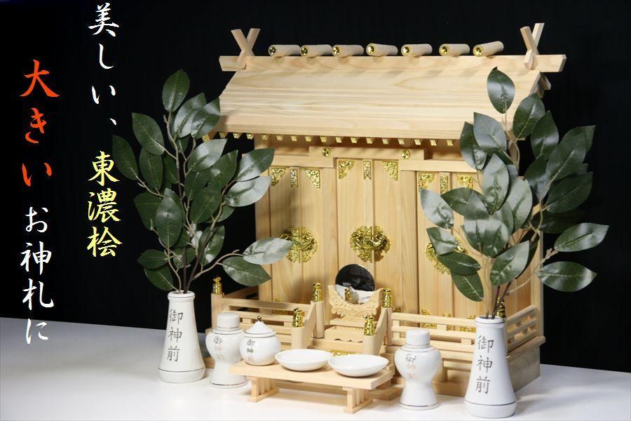 美しい、東濃桧■大型 通し屋根三社■大きいお神札■神棚セット