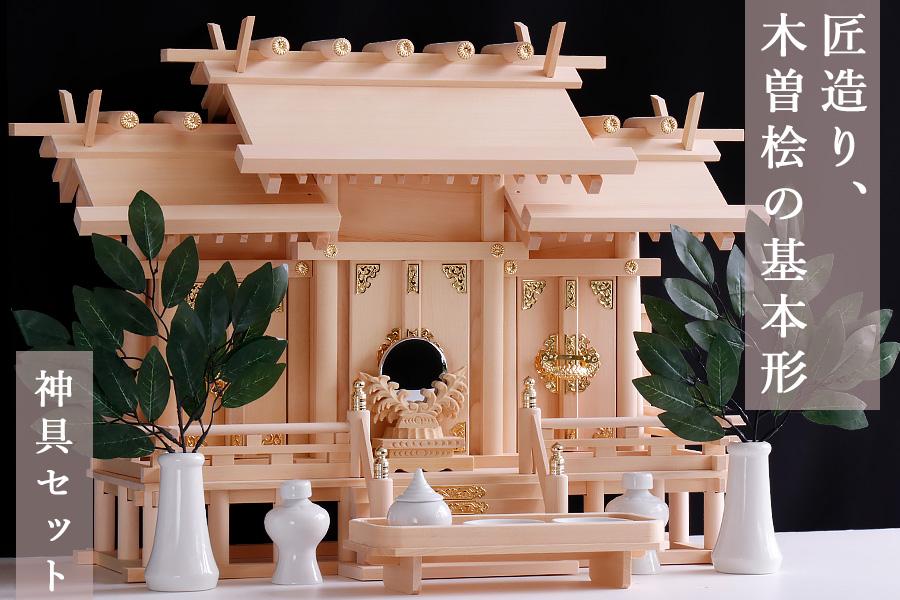匠造り ■ 木曽ひのき ■ 高床式 ■ 屋根違い 三社 大型 ■ 職人の傑作 ■ パール神具セット付 最高級 神棚 神棚セット