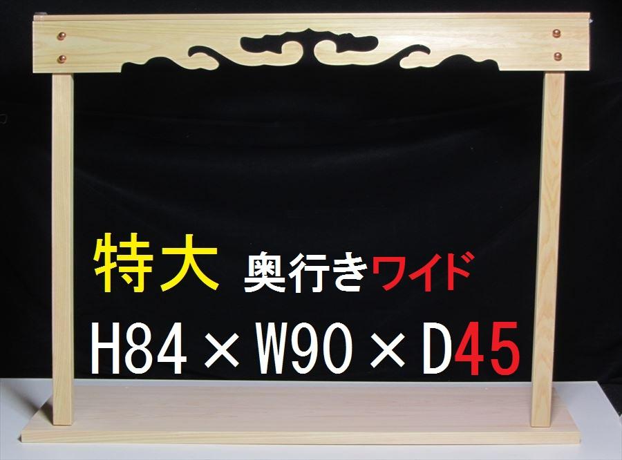 棚板■総ひのき 特大サイズ 幅90cm ■大型 神棚用 雲板付き■奥行き「ワイド」規格