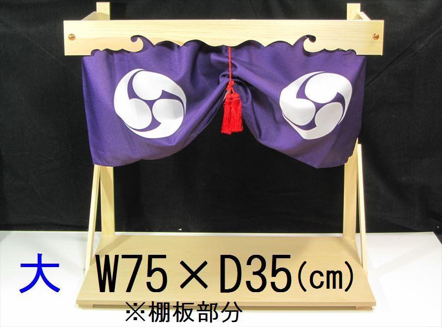 国産 棚板 雲板 神幕セット■大■W75×D36(cm)