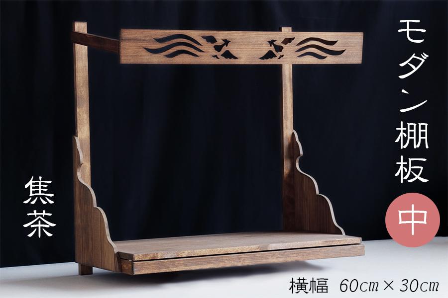 国産 家具調 ■ 焦茶 ■和染め 棚板 神棚 モダン神棚■ 中 ■ 鳳凰の欄間×引出し