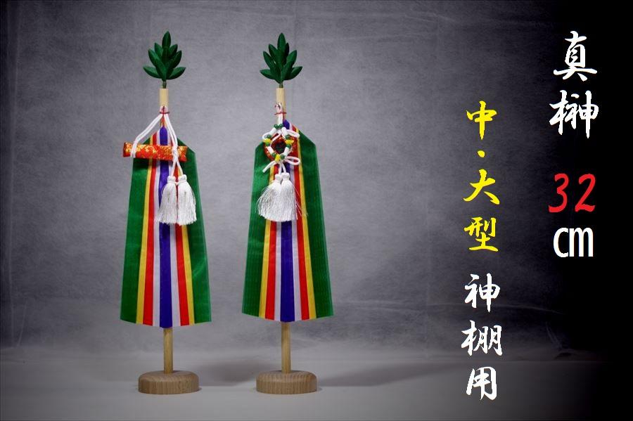 真榊 まとめ買い特価 神具 定番 ■ まさかき 中 大型 神棚用 32cm