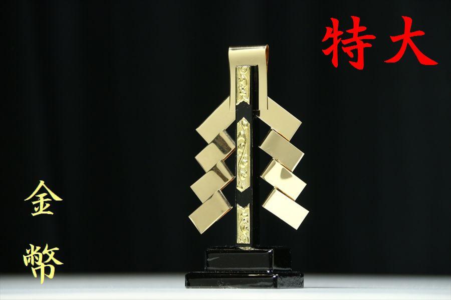 金幣 ■ 一本立 御幣 新品未使用正規品 守り刀 サイズ 誕生日プレゼント 高さ24センチ 特大 神棚用